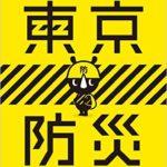 東京都が配布した冊子『東京防災』表紙