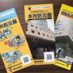 本所防災館パンフレット3種、子ども用、一般用、英語版