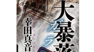 幸田真音『大暴落 ガラ』表紙