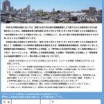 日本建築防災協会所有者用リーフレット