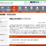 東京都ウェブサイト