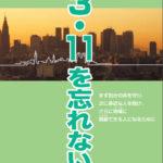 東京都教材
