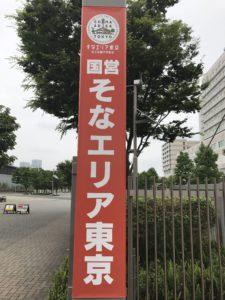 そなエリア東京