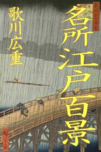 歌川広重「名所江戸百景」Kindle版表紙